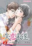 失恋未遂 / 2-電子書籍
