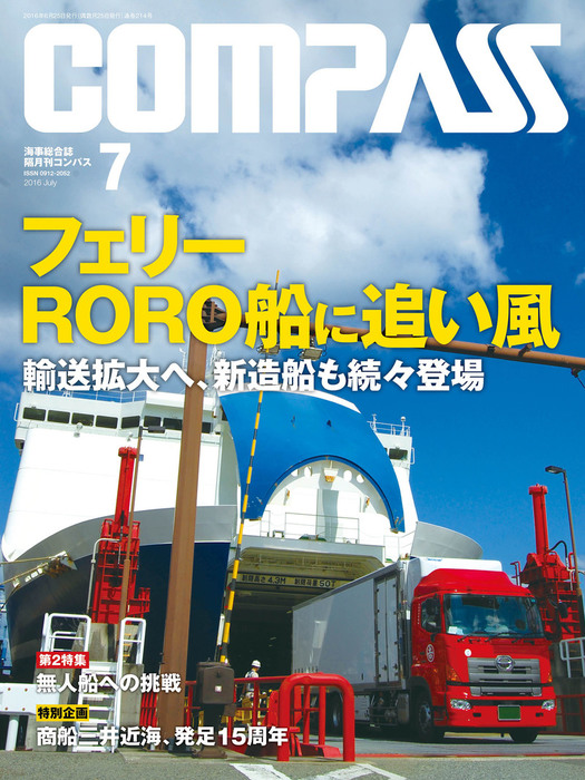 海事総合誌COMPASS2016年7月号 フェリー RORO船に追い風拡大写真