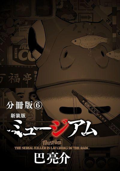 新装版 ミュージアム 分冊版(6)-電子書籍