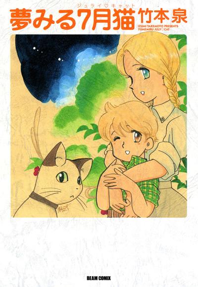夢みる7月猫-電子書籍