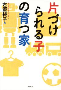 片づけられる子の育つ家-電子書籍