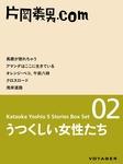 うつくしい女性たち [片岡義男ボックスセット02]-電子書籍