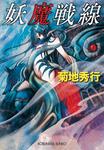 妖魔戦線-電子書籍