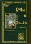 黒博物館 ゴーストアンドレディ(上)-電子書籍