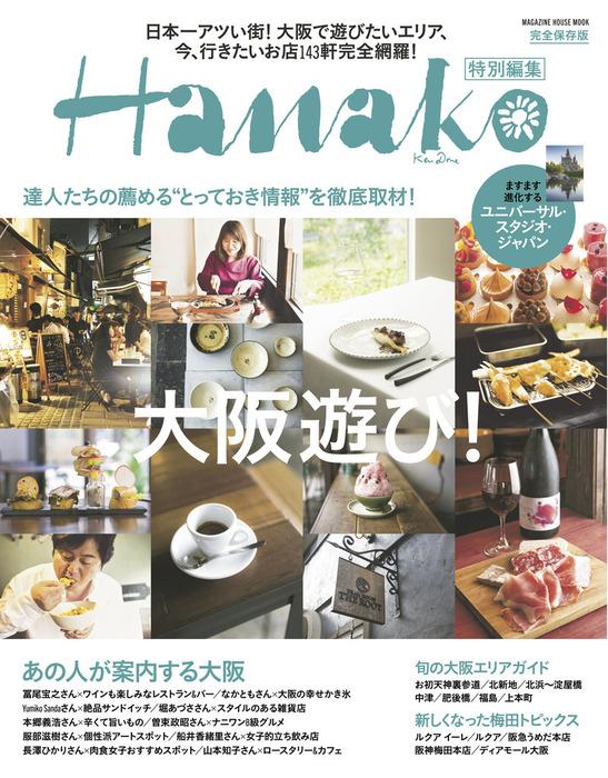 Hanako特別編集 大阪遊び!拡大写真