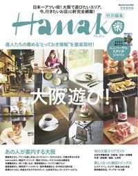 Hanako特別編集 大阪遊び!-電子書籍