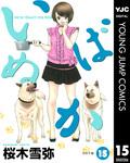いぬばか 15-電子書籍