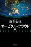 オービタル・クラウド 下-電子書籍
