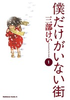 「僕だけがいない街(角川コミックス・エース)」シリーズ