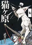 猫ヶ原 分冊版(7) 木-電子書籍