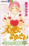 天使になりたい ひなのナース日誌(4)-電子書籍