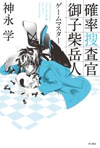 確率捜査官 御子柴岳人 ゲームマスター-電子書籍