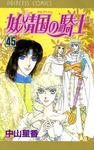 妖精国の騎士(アルフヘイムの騎士) 45-電子書籍