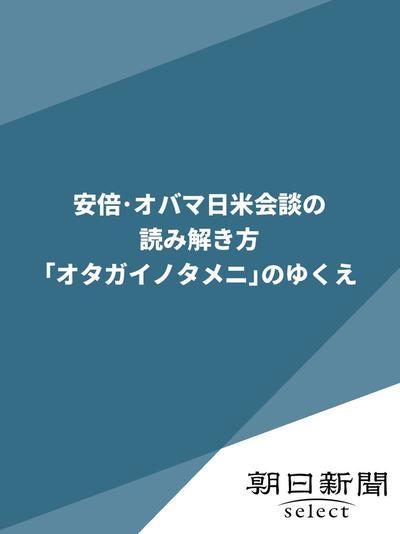 安倍・オバマ日米会談の読み解き方 「オタガイノタメニ」のゆくえ-電子書籍