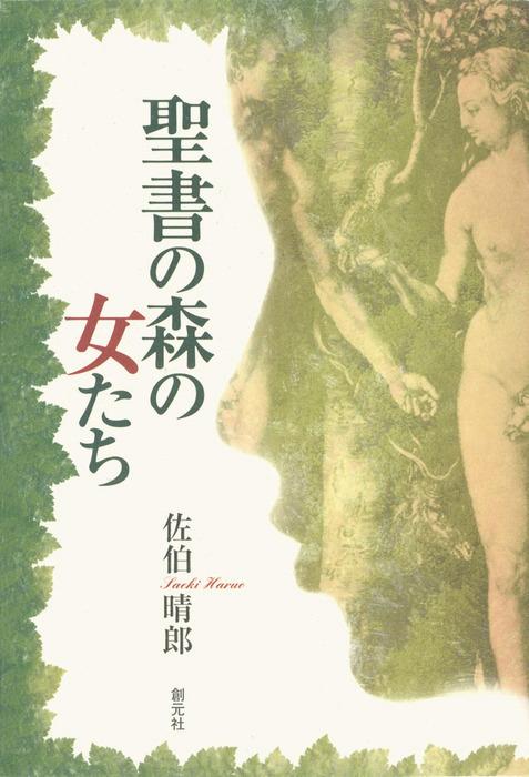 聖書の森の女たち拡大写真