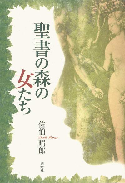 聖書の森の女たち-電子書籍