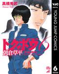 トクボウ朝倉草平 6-電子書籍