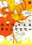 ロックウェル+ギャングスター(4)-電子書籍