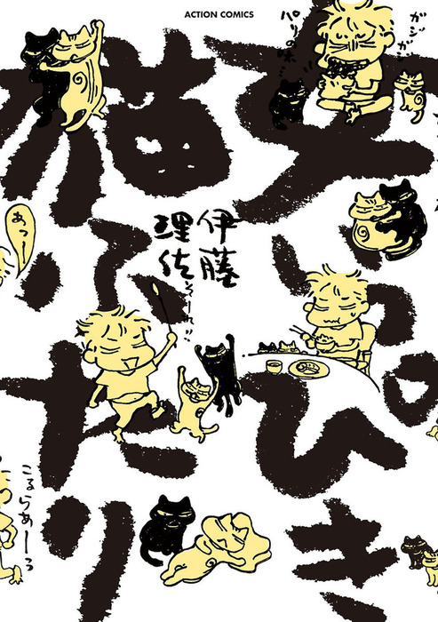 女いっぴき猫ふたり / 1拡大写真