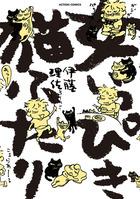 「女いっぴき猫ふたり(アクションコミックス)」シリーズ