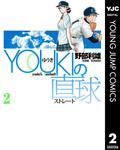 YOUKIの直球 2-電子書籍