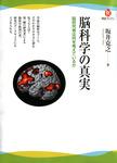 脳科学の真実 脳研究者は何を考えているか-電子書籍