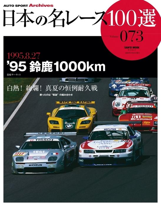 日本の名レース100選 Vol.073拡大写真