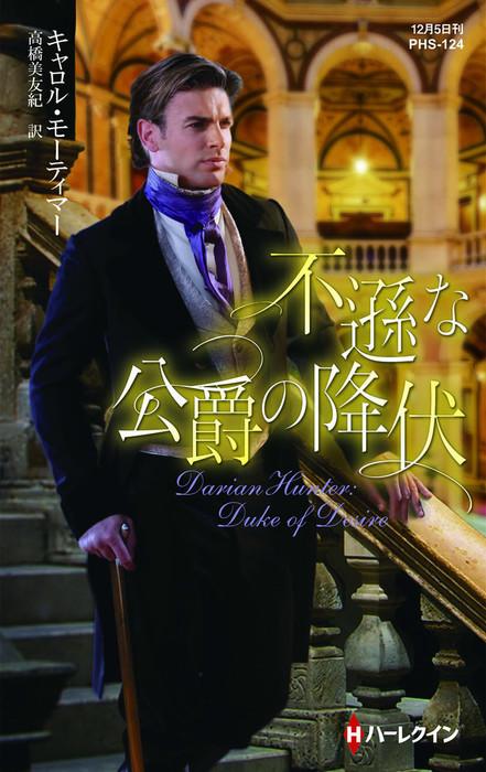 不遜な公爵の降伏-電子書籍-拡大画像