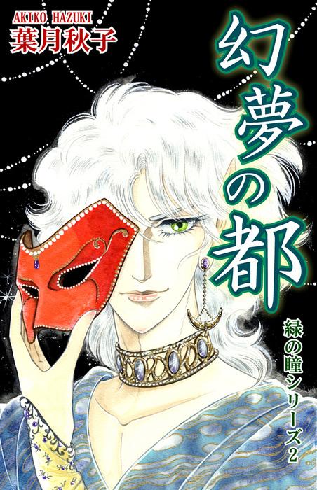 緑の瞳シリーズ2:幻夢の都-電子書籍-拡大画像