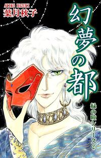 緑の瞳シリーズ2:幻夢の都