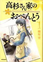 「高杉さん家のおべんとう(コミックフラッパー)」シリーズ