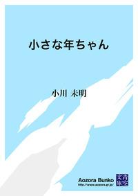 小さな年ちゃん-電子書籍
