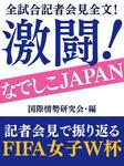 全試合記者会見全文! 激闘! なでしこJAPAN-電子書籍
