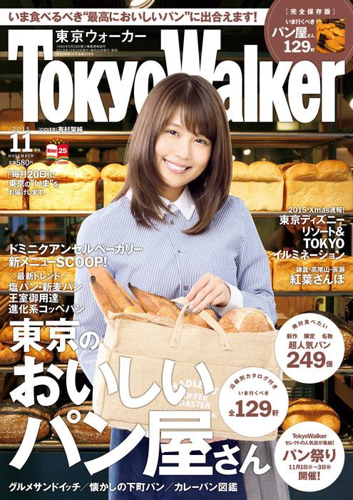 TokyoWalker東京ウォーカー 2015 11月号拡大写真