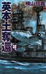 鋼鉄の海嘯 英本土奪還-電子書籍