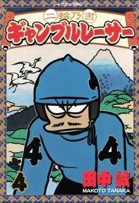 二輪乃書 ギャンブルレーサー(4)