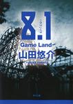 8.1 Game Land-電子書籍
