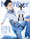 Number 1/14特別増刊号 平昌へ FIGURE SKATING EXCITER 2017-2018 (Sports Graphic Number(スポーツ・グラフィック ナンバー))-電子書籍