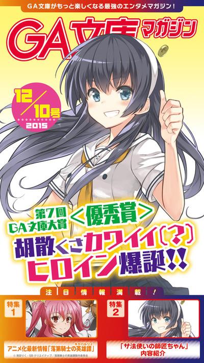 GA文庫マガジン 2015年12月10日号-電子書籍