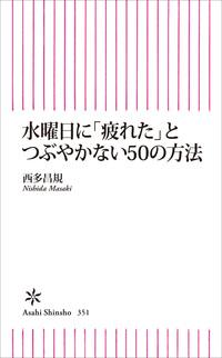 水曜日に「疲れた」とつぶやかない50の方法-電子書籍