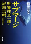 サブマージ 県警捜査一課・城取圭輔-電子書籍