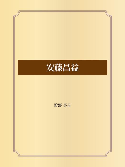 安藤昌益拡大写真