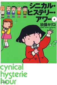 シニカル・ヒステリー・アワー 4巻