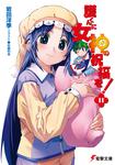 護くんに女神の祝福を!(11)-電子書籍