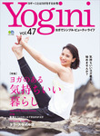 Yogini(ヨギーニ)Vol.47-電子書籍