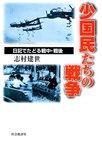 少国民たちの戦争 : 日記でたどる戦中・戦後-電子書籍