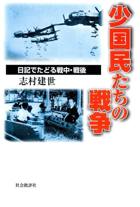 少国民たちの戦争 : 日記でたどる戦中・戦後拡大写真
