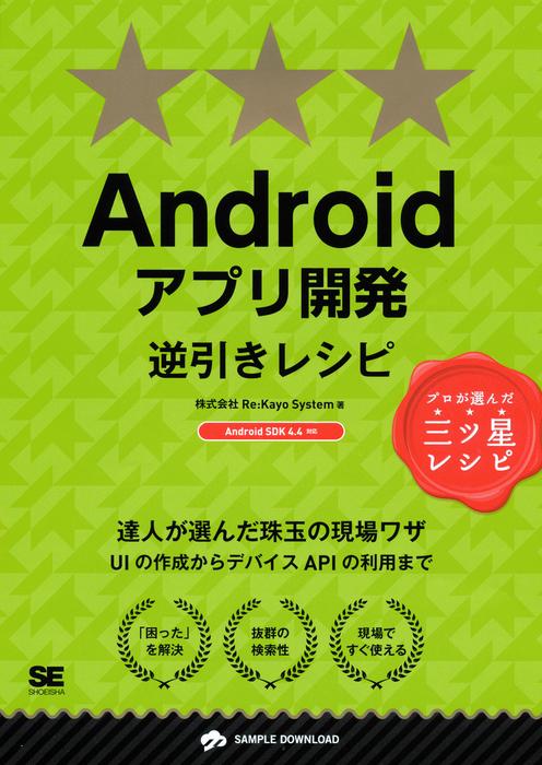 Androidアプリ開発逆引きレシピ拡大写真