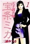 天才調香師 宝条ミカ (1)-電子書籍