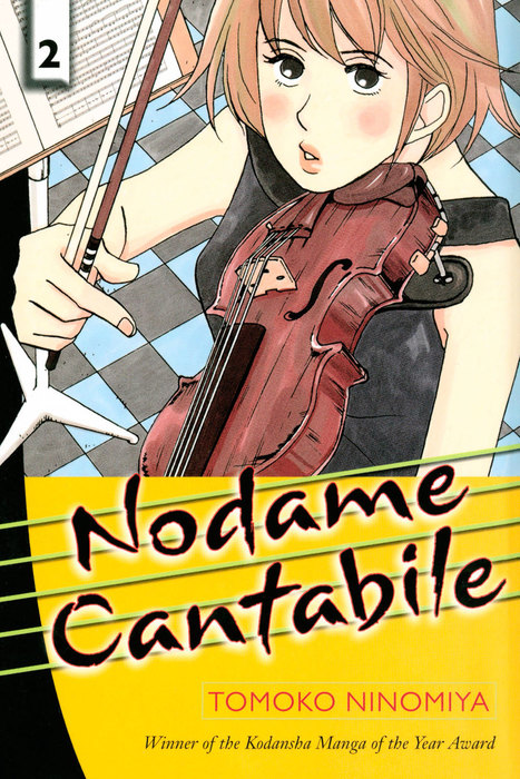 Nodame Cantabile 2拡大写真